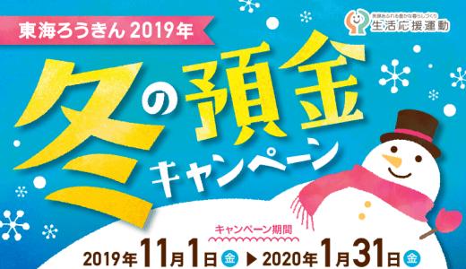 東海ろうきん定期預金キャンペーン2019-2020!金利や預け方など!
