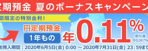 楽天銀行の定期預金特別金利キャンペーン2020!お得度や期間など!