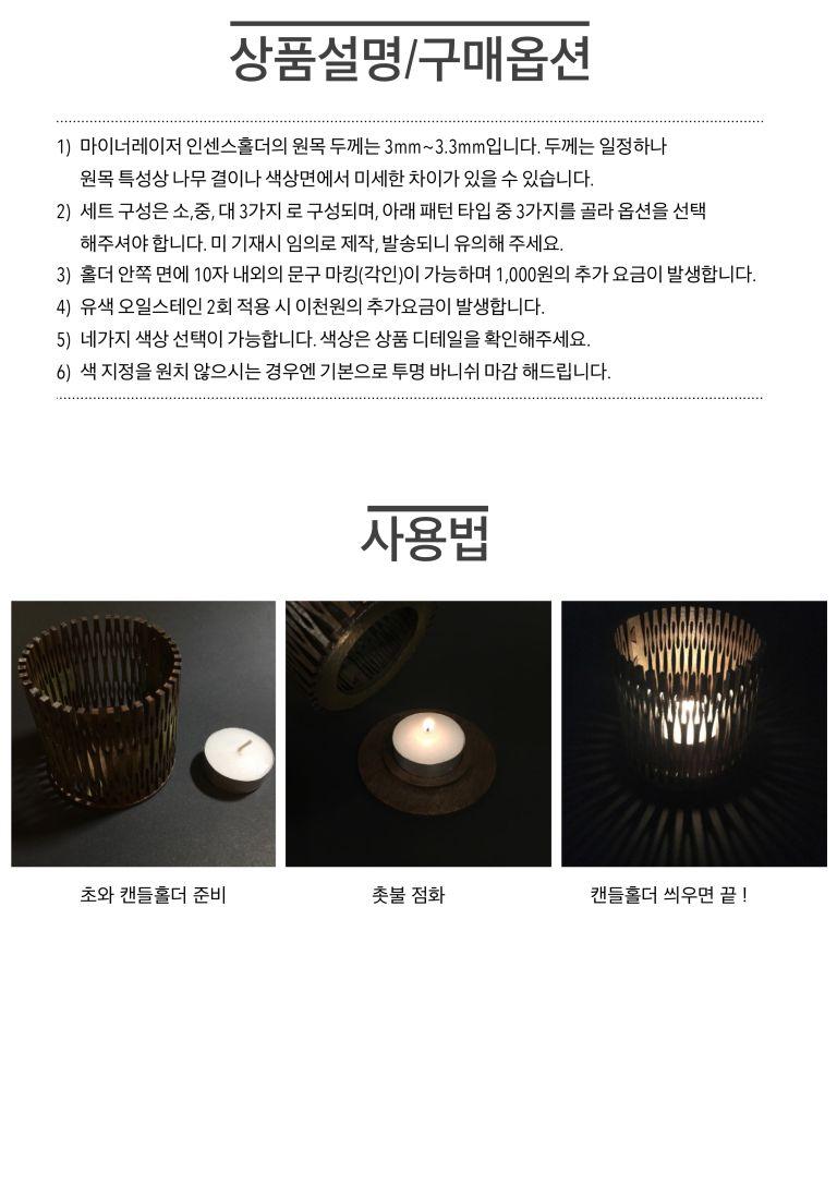 캔들홀더 pdf-5.jpg