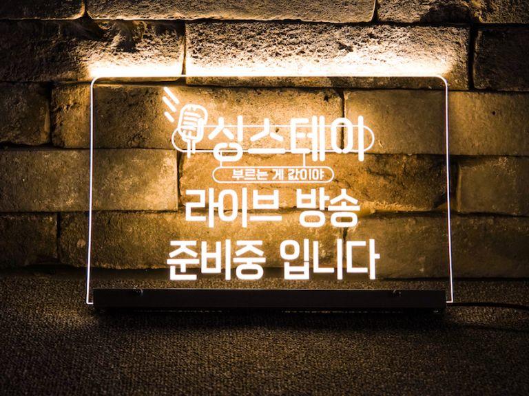 유투브 방송용 아크릴 사인