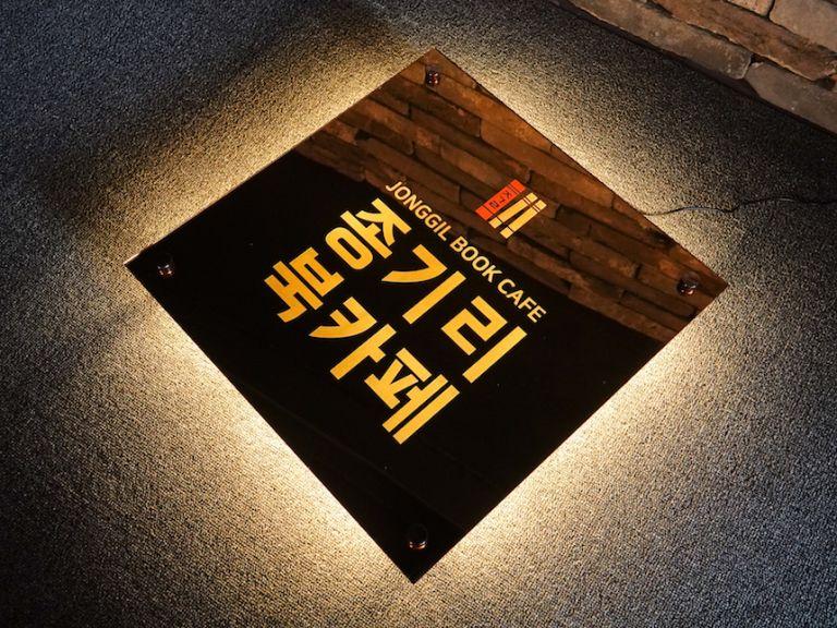 북카페 스터디 카페 학원 명판 현판 골드 미러 후광 간판