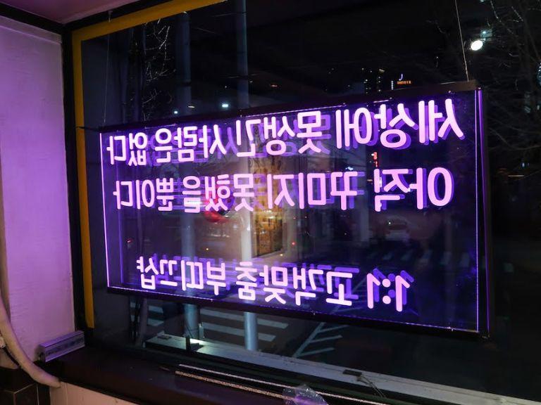 창문간판 LED간판 LED메뉴판 LED표지판 셀프간판 유리창간판 네온사인 창문사인 서강대 미용실 LED아크릴간판 네온사인22