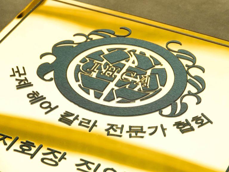 골드미러 현판 명판 제작 간판비용 간판견적 헤어협회 헤어살롱