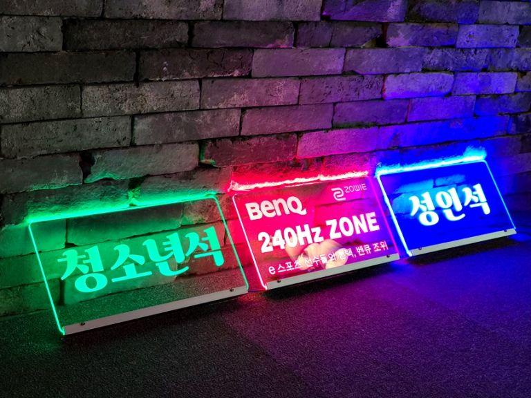 벤큐존 RTX2080 전용석아크릴 10아크릴배너 LED아크릴 PC방인테리어