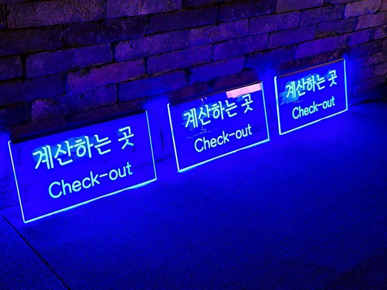 LEDPOP LED팝 POP사인 실내POP POP사인 01 매장LED표지판 계산하는곳 오픈사인 식기반납
