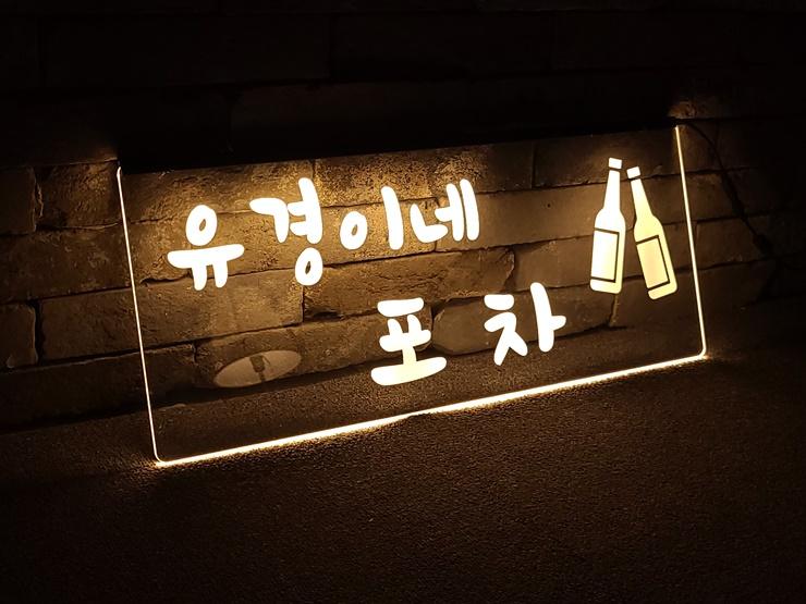 아크릴네온사인 아크릴LED사인 LED아크릴간판 003 실내간판 창문간판 벽간판