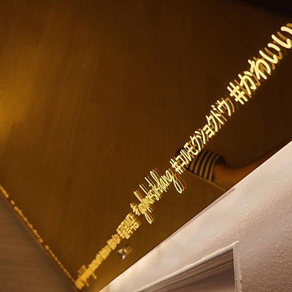 후광간판 LED거울 거울간판 LED조명거울 005 셀카존 포토존 미러사인 거울후광 후광사인 거울디자인