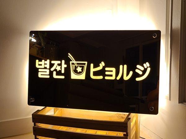 후광간판 LED거울 거울간판 LED조명거울 012 셀카존 포토존 미러사인 거울후광 후광사인 거울디자인