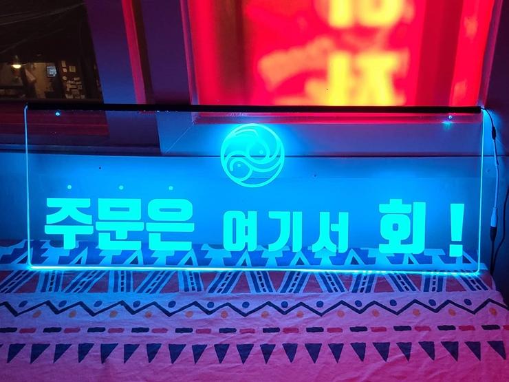 LED POP 010 홍보용사인 제작