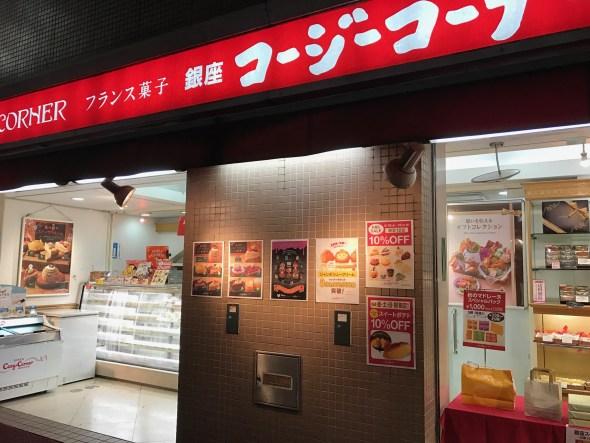 銀座コージコーナーの店舗入口