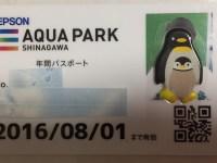 アクアパーク品川の年間パスポート