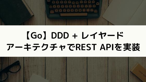 【Go】DDD + レイヤードアーキテクチャでREST APIを実装する