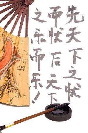 ChineseLanguage|MintMochaMusings
