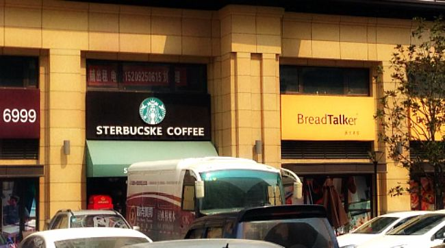 China: Errr I think they're installing a new Starbucks or make that Sterbucske!?? #fakeittillyoumake it #XianScenes -- Photo courtesy of Kerry Breeze