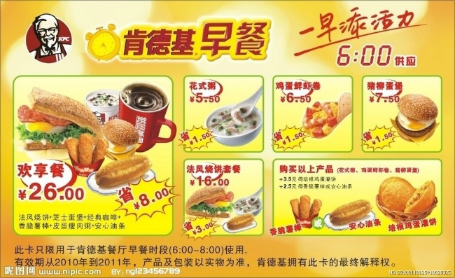 Menu for Kentucky Fried Chicken in China