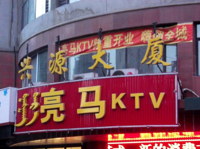 Asian KTV