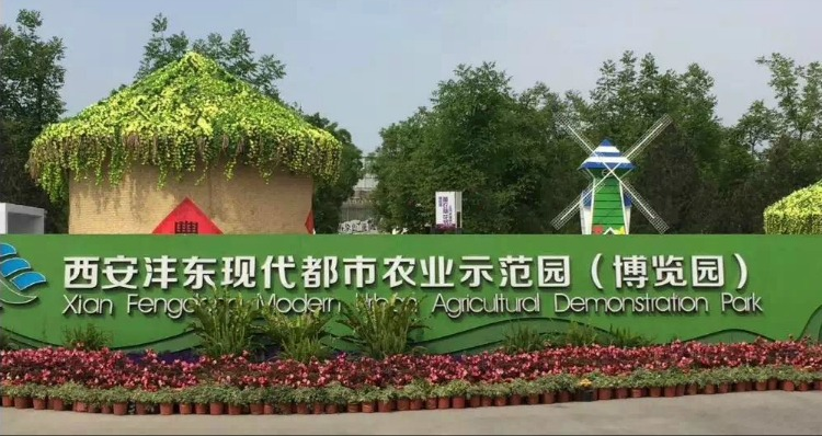 Agricultural Park in Xi'an China