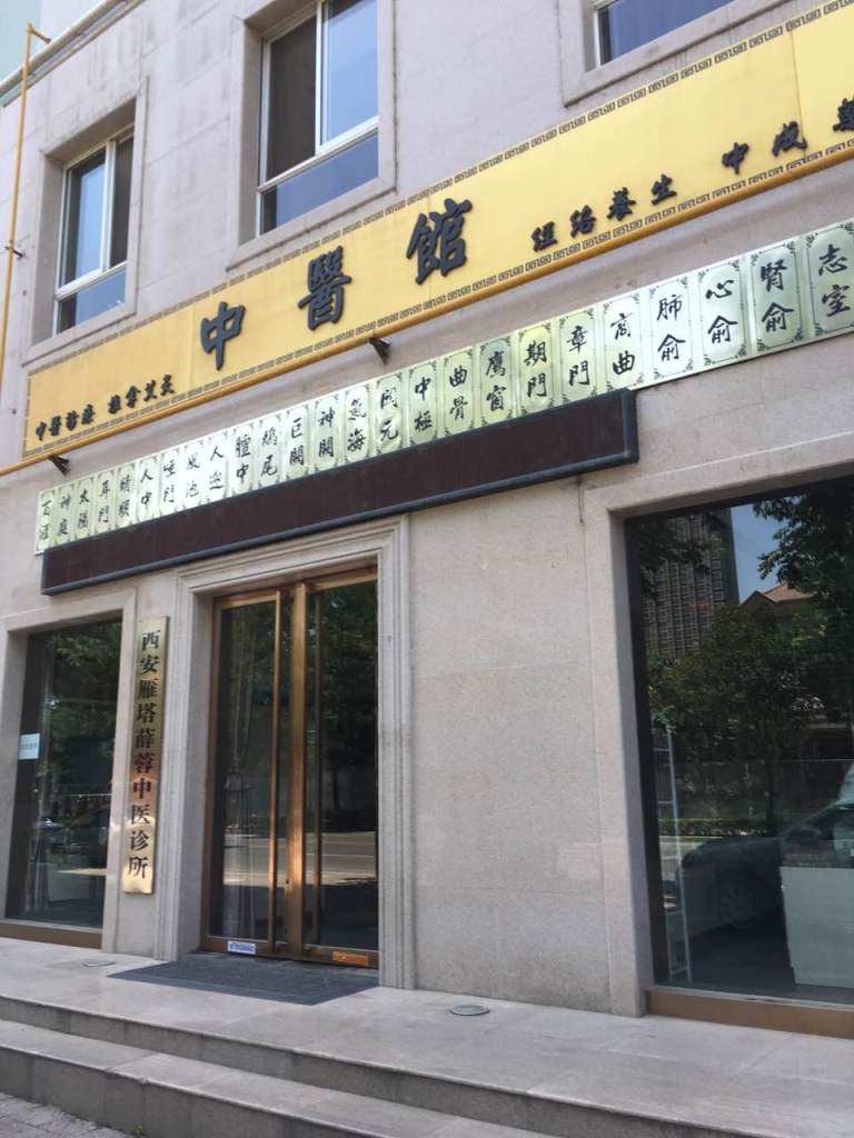 Expat in China acupuncture Xian