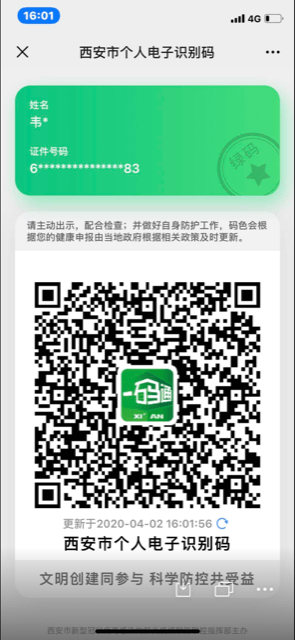 Green code in china
