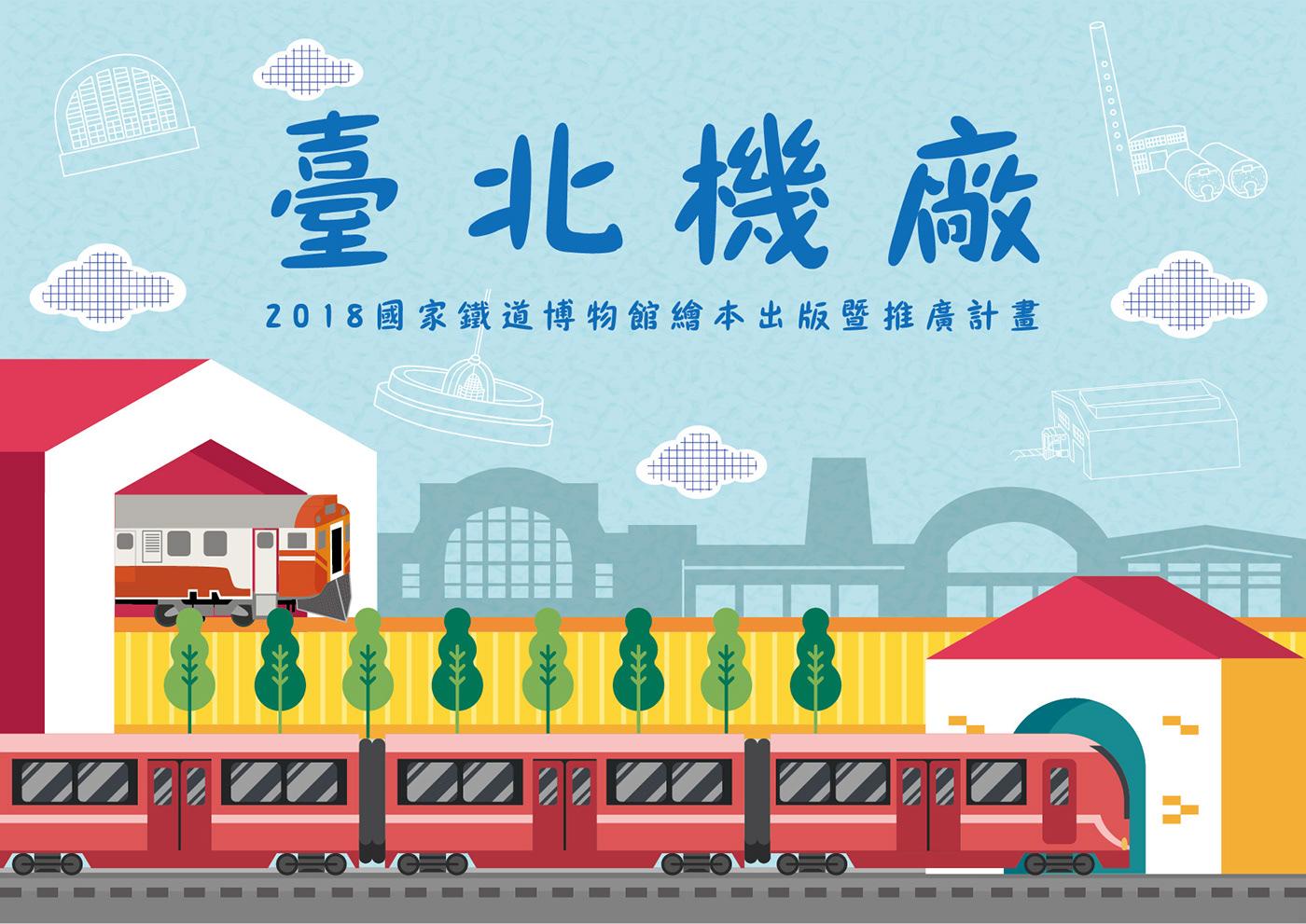 文化部 - 107年臺北機廠國家鐵道博物館繪本出版|主視覺 Key visual on Behance