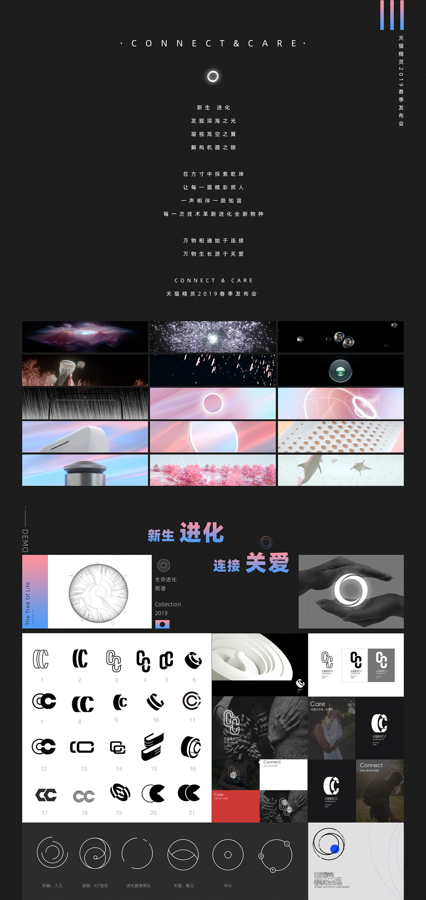 Tmall Genie 2019 New Product Launch Part 1 on Behance