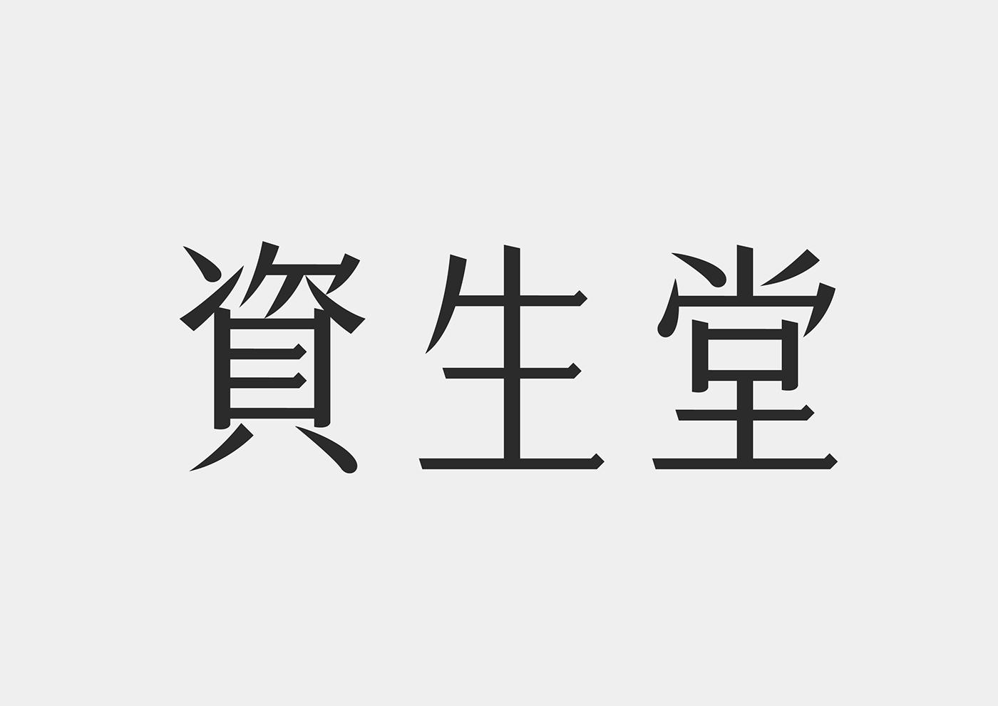SHISEIDO Font Practice 資生堂書體仿作 on Behance