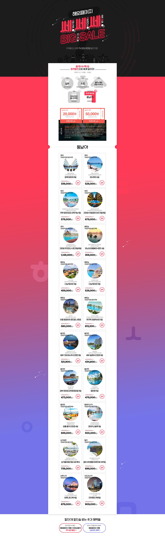 Interpark tour 인터파크 투어 해외여행 프로모션 2018.07.20 on Behance
