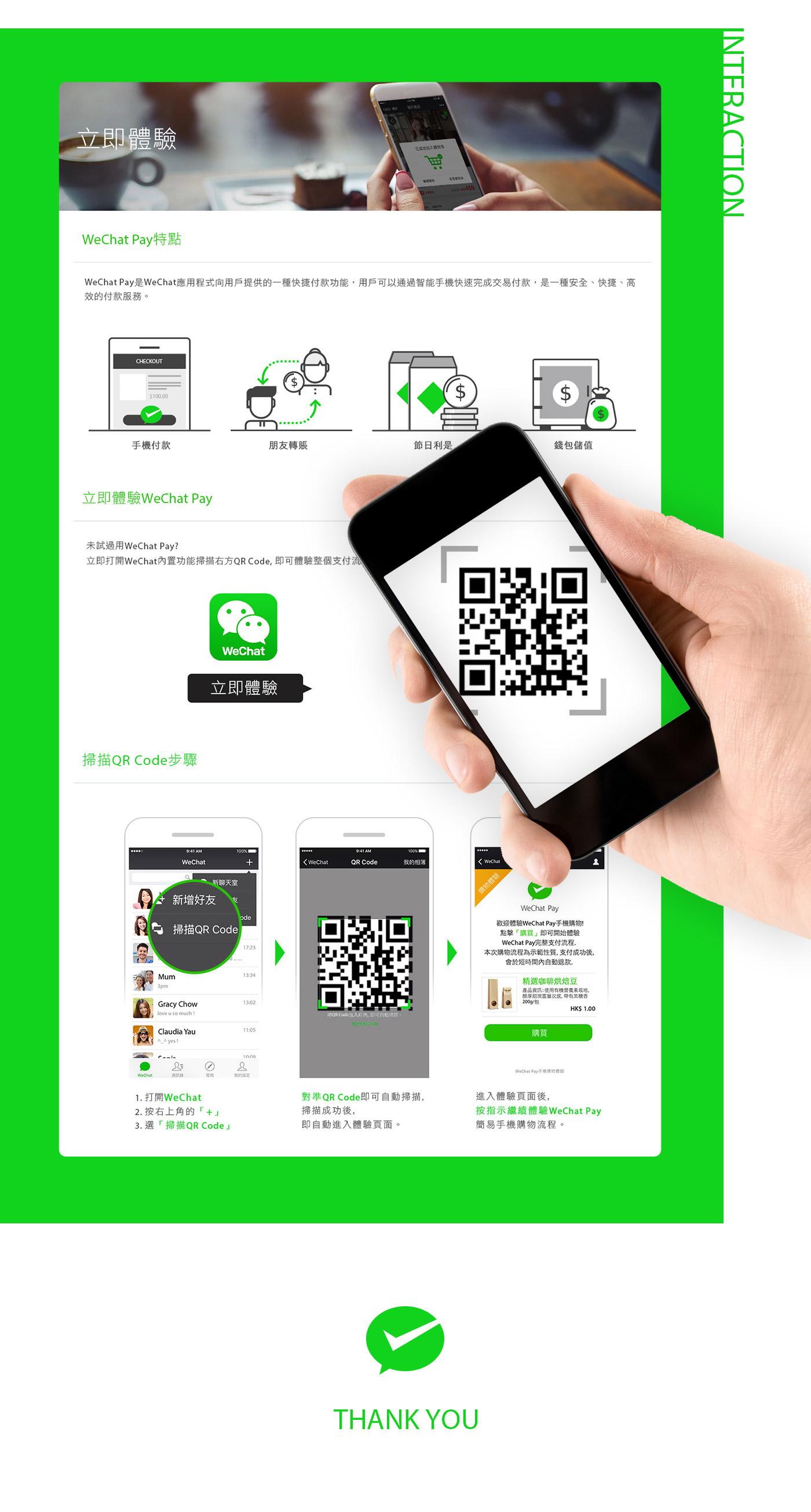 WeChat Pay - Web Portal Design (UX/UI/Icon design) on Behance