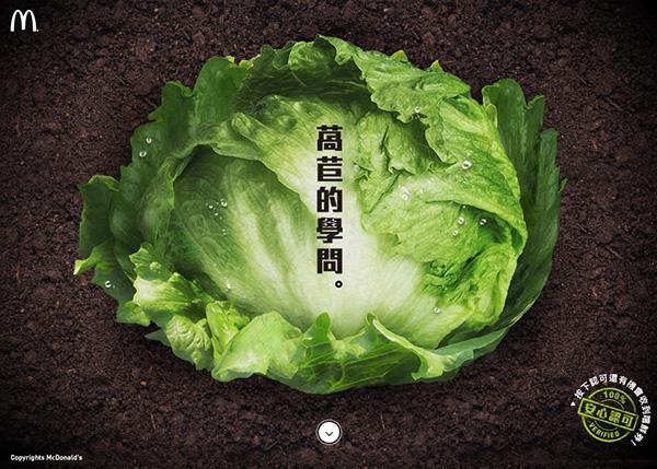 McDonald's Food Quality - Lettuce on Behance