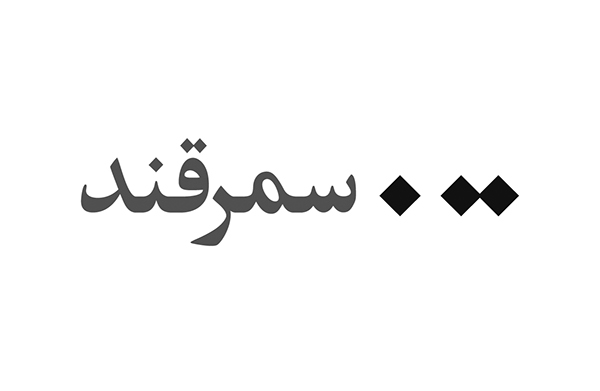 Samarqand; A Quarterly on Literature and Poetry on Behance