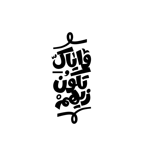 Arabic Typography 2014 on Behance