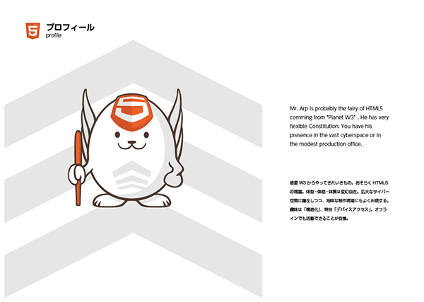 HTML5 unofficial character