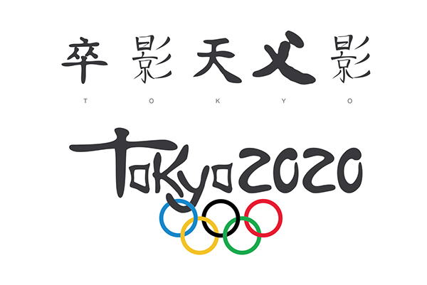 Tokyo 2020 Olympic Games Design on Behance