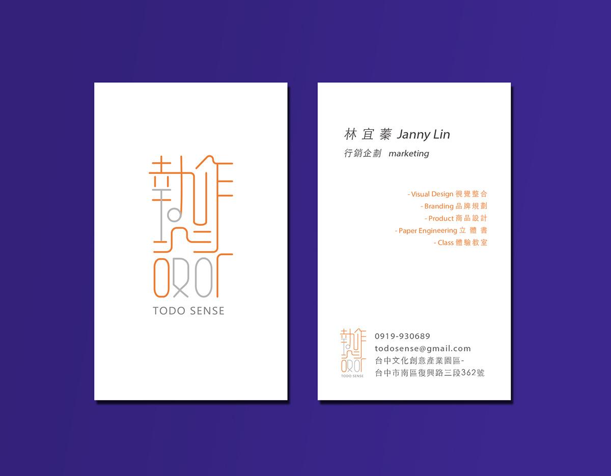 Todo Sense branding 執作設計視覺規劃 on Behance