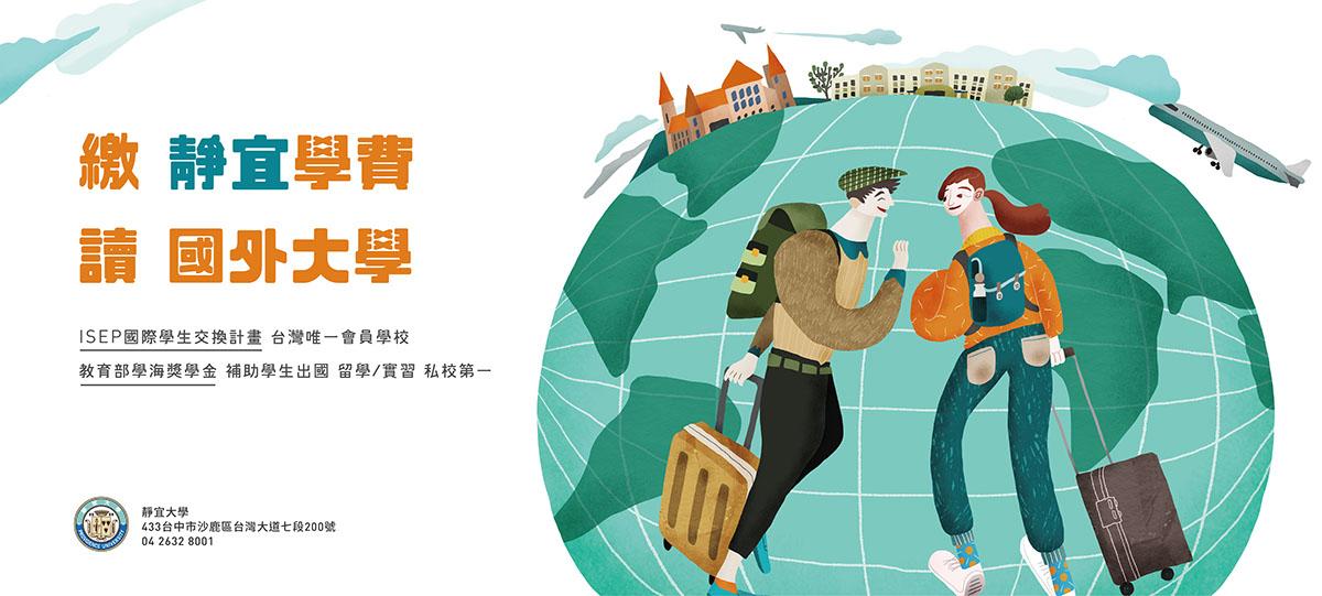 2018 靜宜大學形象平面廣告 on Behance