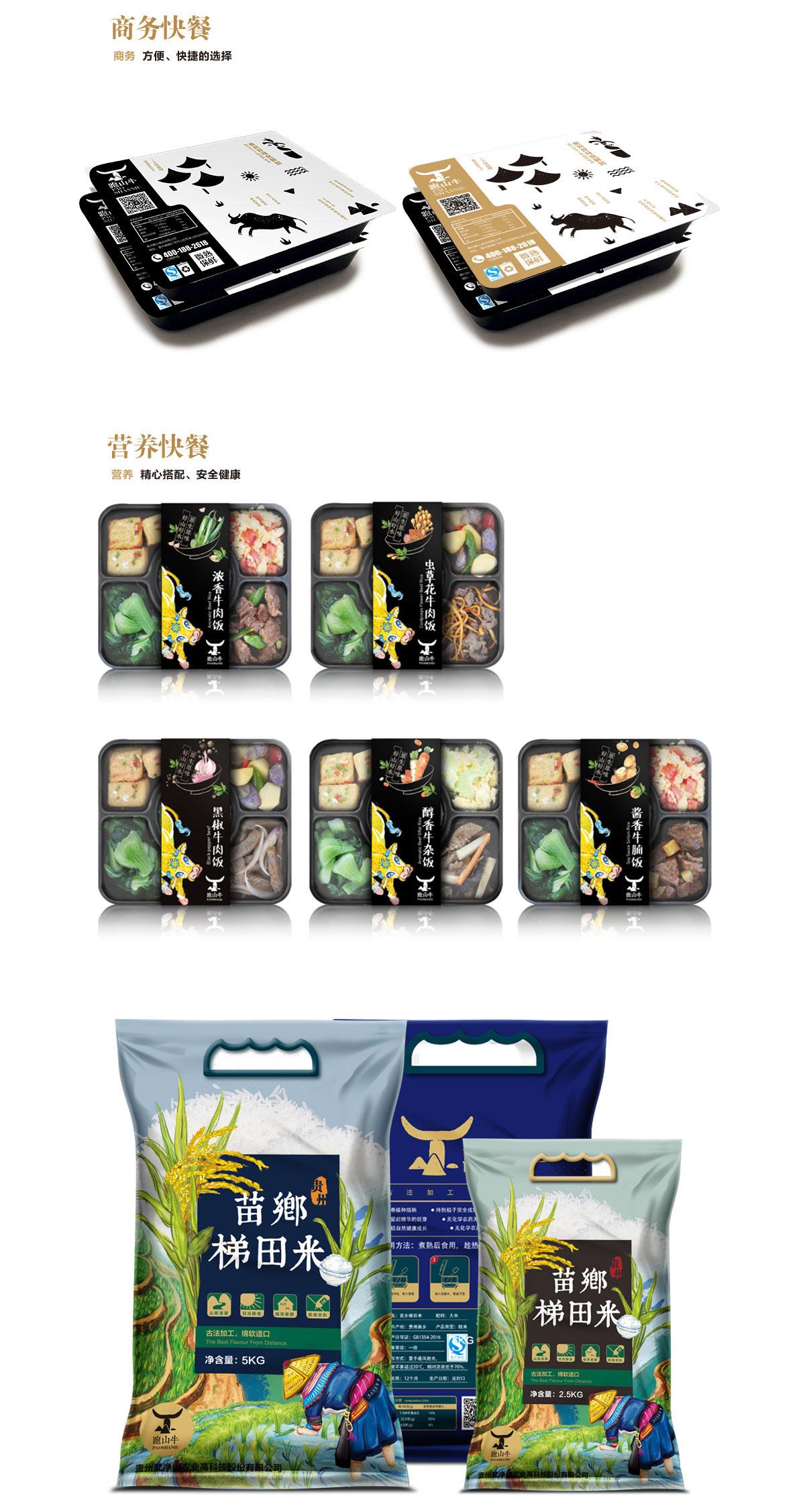 貴州跑山牛 2.0 牛肉干產品包裝設計 Brand Design\\VI\\Package design on Behance