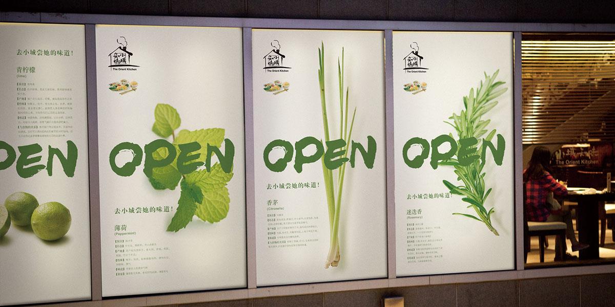 小城知味 餐廳品牌形象 on Behance
