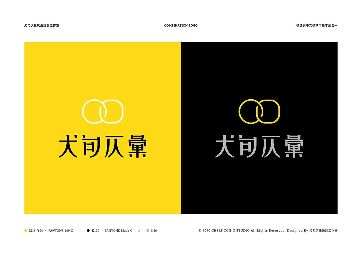 犬句仄彙設計工作室・CHERNGGING STUDIO・2020 on Behance