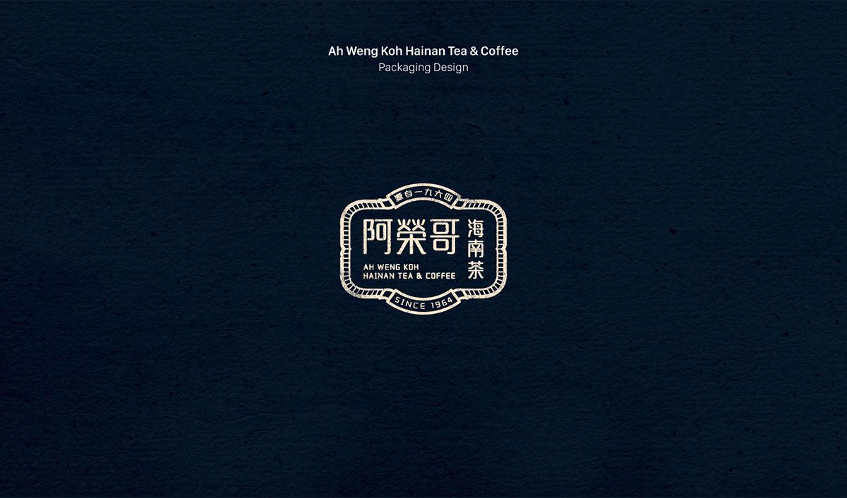 Ah Weng Koh Packaging Design [Proposal]