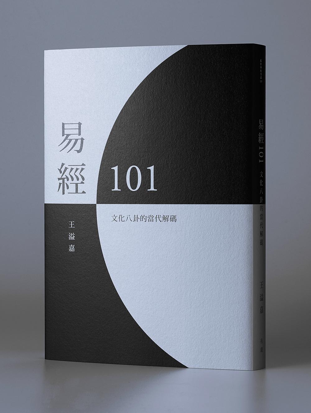 《易經101:文化八卦的當代解碼》封面設計 on Behance