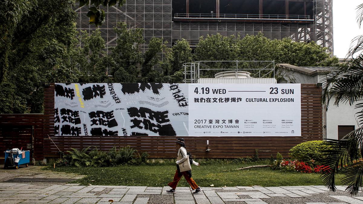 2017臺灣文博會主視覺 / Creative Expo Taiwan 2017 KV on Behance