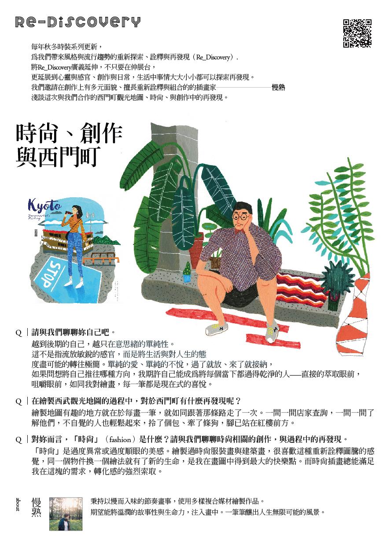 插畫設計 誠品武昌西門地圖 on Behance