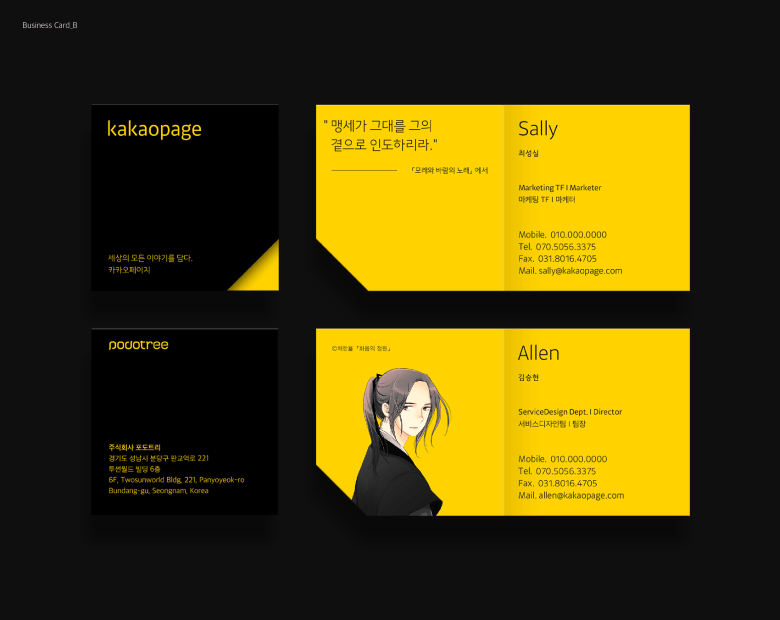 kakaopage-Brand-eXperience-Design-Renewal-31