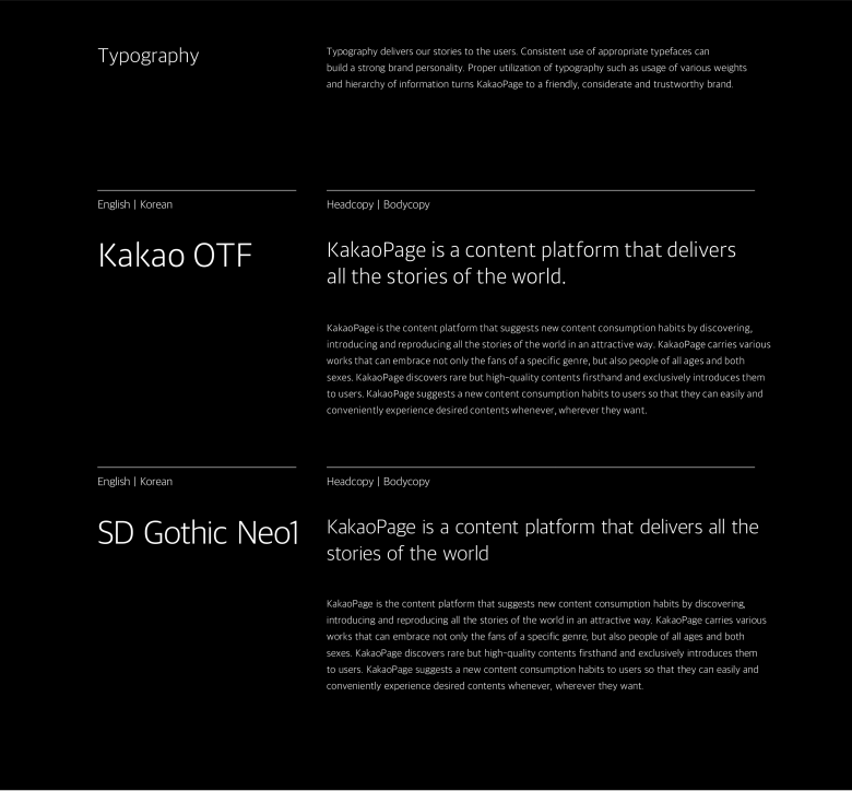 kakaopage-Brand-eXperience-Design-Renewal-22