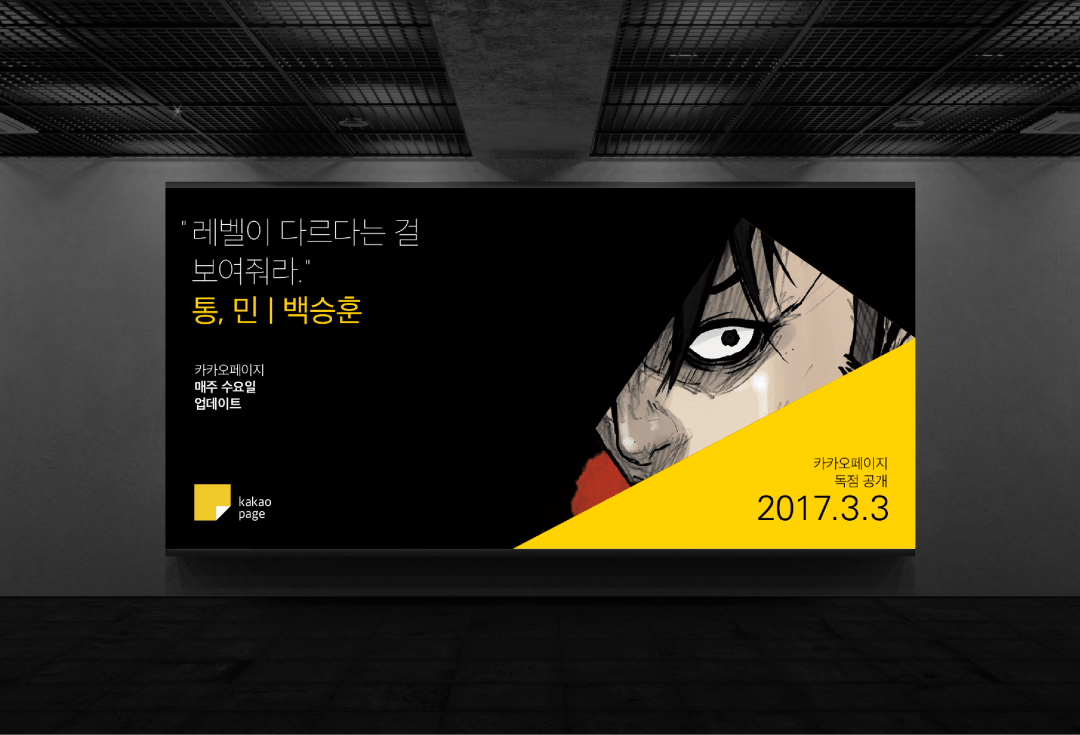 kakaopage-Brand-eXperience-Design-Renewal-18