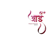 Aai Name Images In Marathi Hd