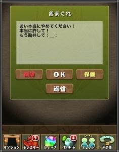 清田育宏、パズドラ不倫