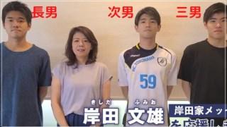 岸田文雄の子供3人の大学や学歴まとめ