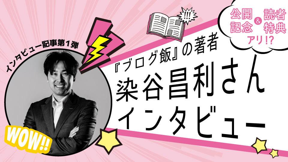 『ブログ飯』の著者☆染谷昌利さんインタビュー