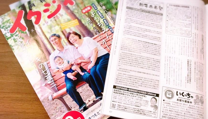 【親子未来塾】連載9月号長野県中信エリア子育て誌「イクジィ」連載